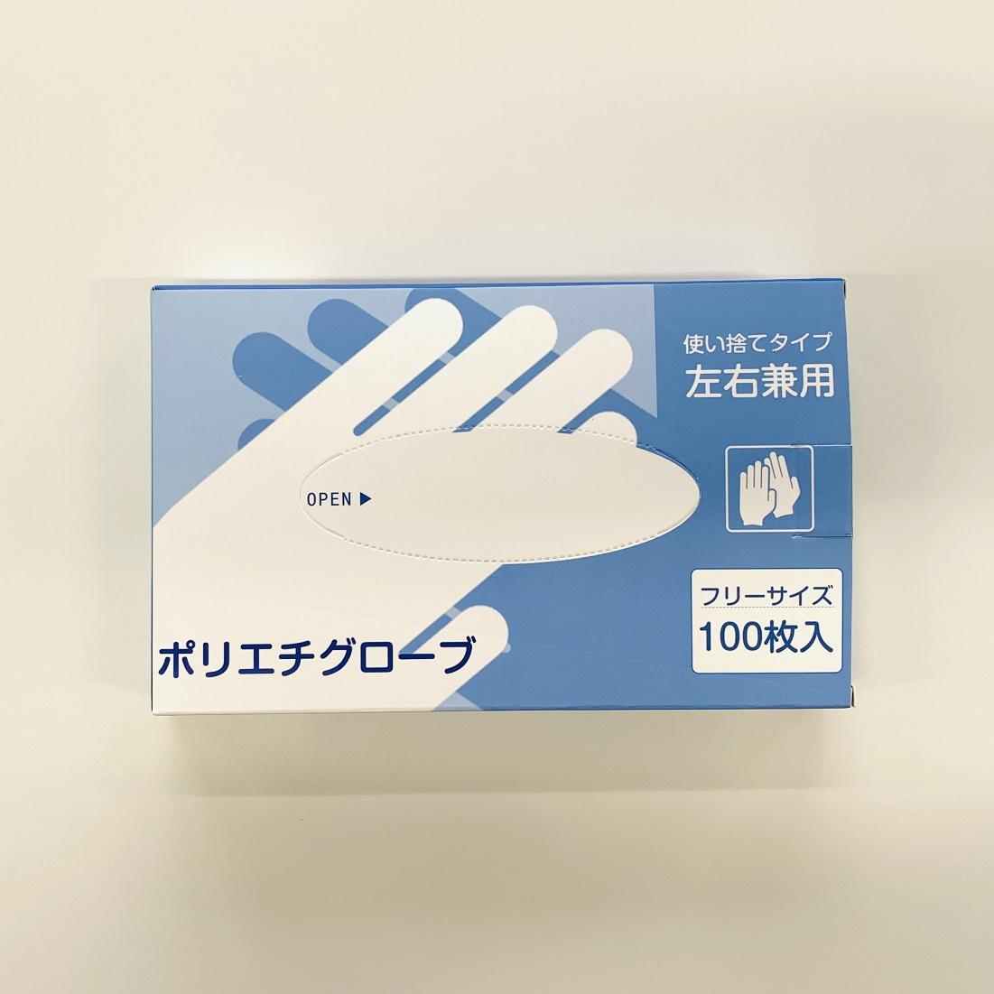 送料無料 ポリエチグローブ ポリエチレン手袋 ビニール手袋