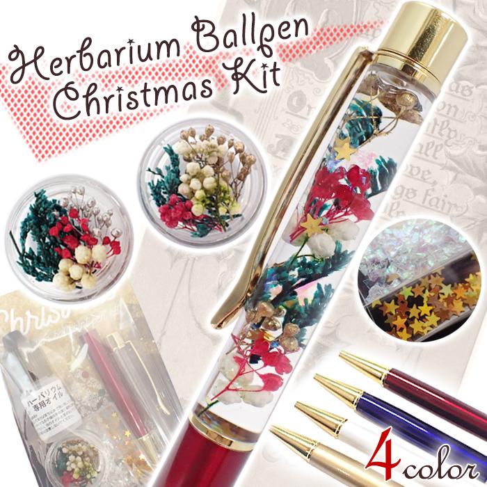 【2020Xmas】ハーバリウムボールペン【クリスマスキット】 ドライフラワー ギフト ハーバリウムペン