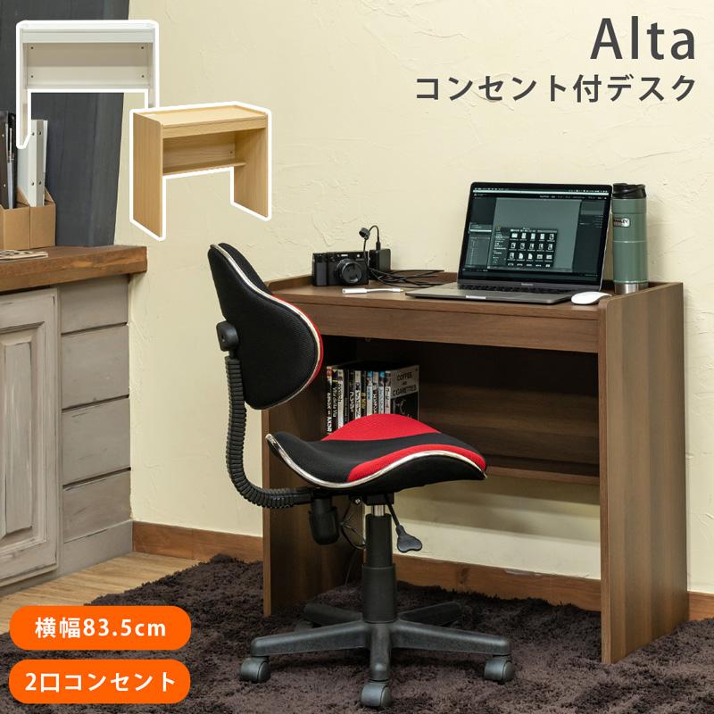 Alta コンセント付きデスク DBR/NA/WH