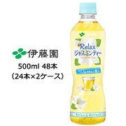 ☆藤園 Relax ジャスミンティー 500ml×48本 (24本×2ケース) 49510