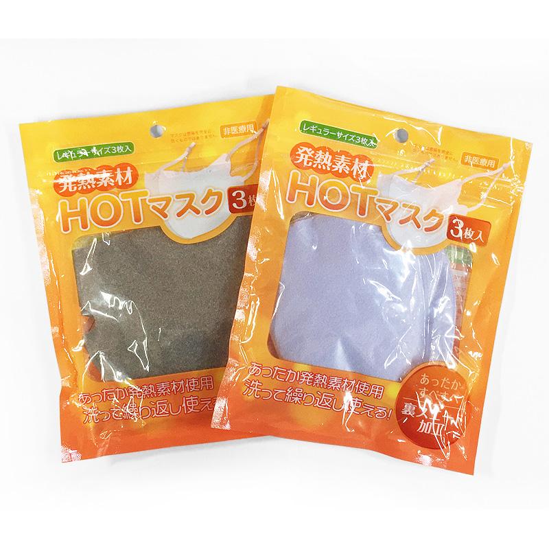 発熱素材 HOT マスク レギュラーサイズ 3枚入 ホットマスク 非医療用 秋冬マスク