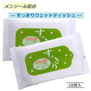 汗ふきシート すっきり アルコール配合10枚入  メントール配合 ウエットティッシュ 日本製 除菌効果