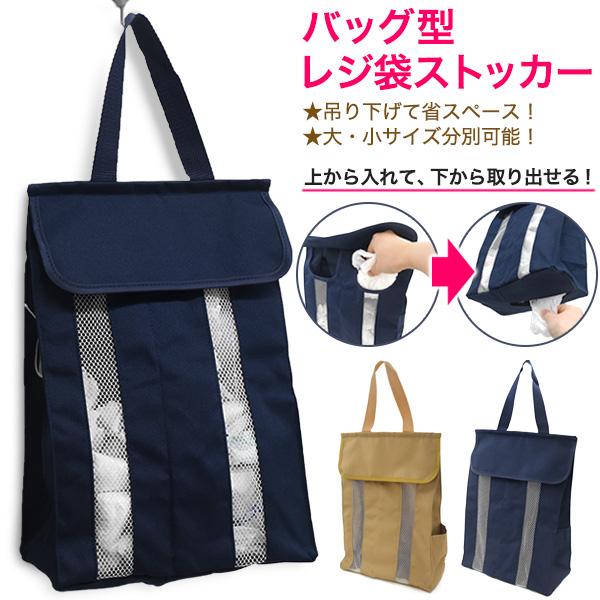 エコバッグ かさばるレジ袋をすっきり収納! バッグ型レジ袋ストッカー 2カラー