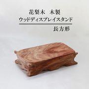 ウッドディスプレイスタンド 花梨木 木製 長方形 約7.5×13cm ディスプレイ スタンド台