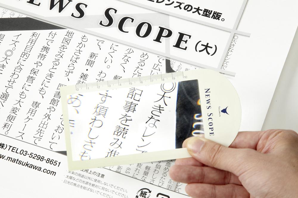 シート型レンズ「NEWS SCOPE (ニュース・スコープ)」(小) 販促・ノベルティ・景品にも便利