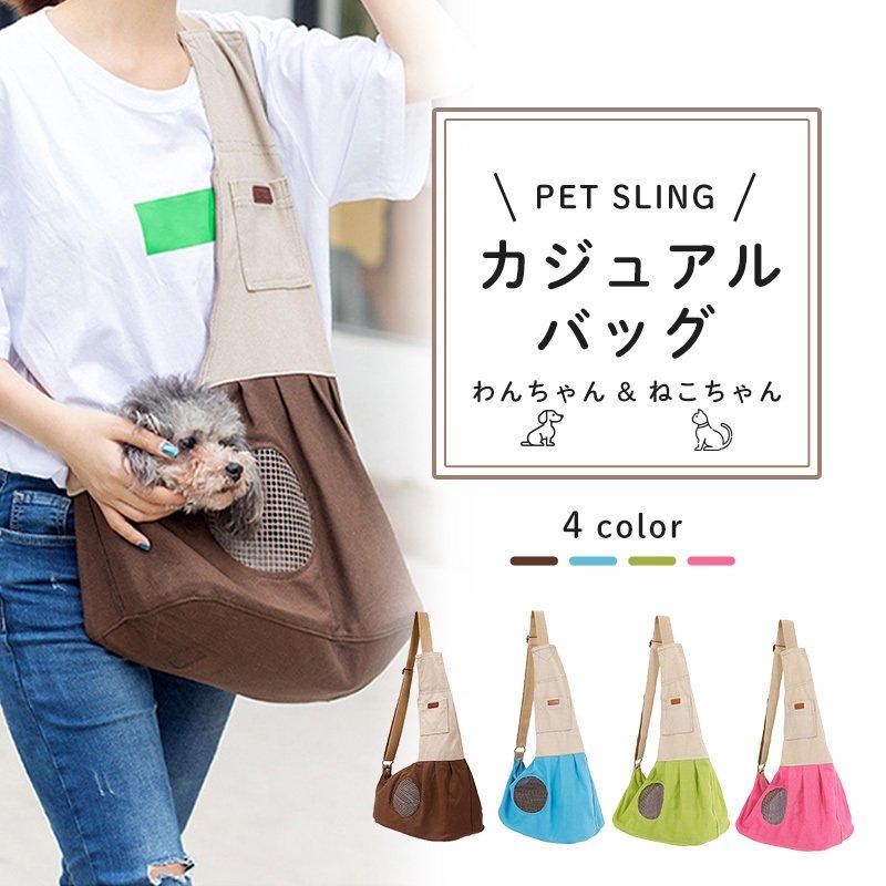 犬 スリング 抱っこひも カラータイプ 犬 猫 ショルダーバッグ 斜め掛け キャリーバッグ ペット用品
