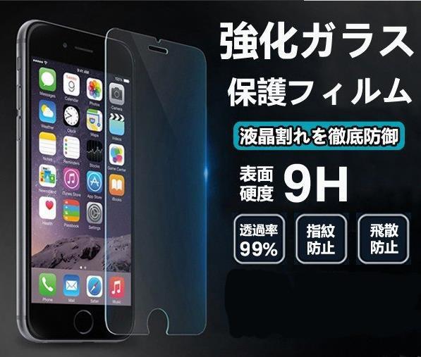 iPhone12 pro max XS コスパ良9H【前面(液晶)用】iPhone11  保護ガラスフィルム