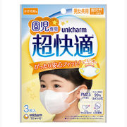ユニ・チャーム  超快適マスク こども用 園児専用タイプ 3枚