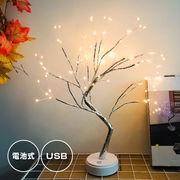 テーブルランプ ブランチツリー クリスマスツリー アンティーク おしゃれ 北欧 電池式/USB