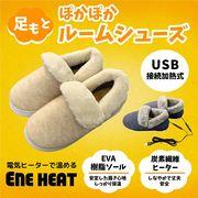 【エネヒート】電熱ルームシューズ(USB電源式) 足元を温めるヒーター付スリッパ 防寒グッズ