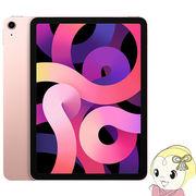 Apple iPad Air 10.9インチ 第4世代 Wi-Fi 64GB 2020年秋モデル MYFP2J/A [ローズゴールド]