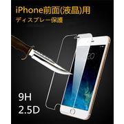 【前面(液晶)用】iPhone12 ガラスフィルム スマホケース ディスプレー保護 全機種対応 硬度9H 2.5D加工