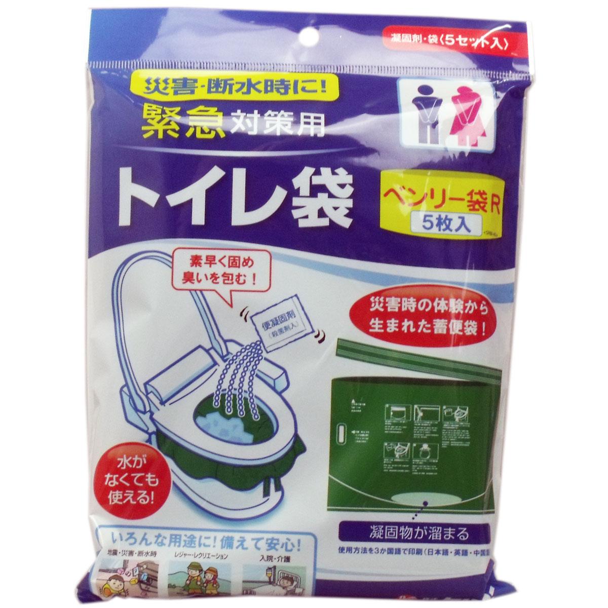 緊急対策用 トイレ袋 ベンリー袋R 5枚入 5RBI-40