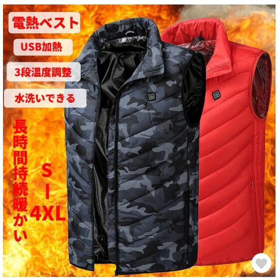 二つヒーター ヒーターベスト 電熱ベスト ジャケット 電熱ウェア 速暖 USB加熱 男女兼用 通勤