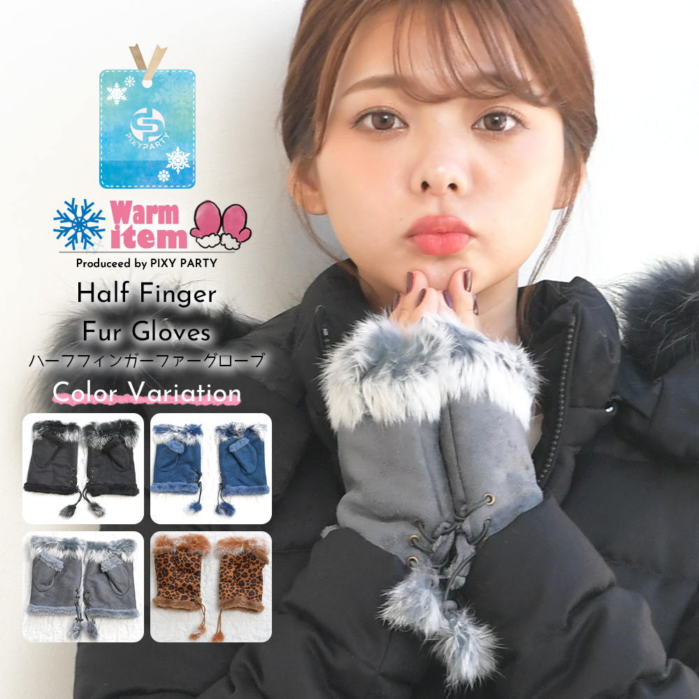 【即納】防寒対策に【ハーフフィンガーグローブ】