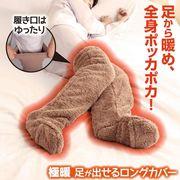足首ウォーマー ロング カバー レッグウォーマー 2入 極暖 ふかふか ソックス 靴下 防寒 冬用