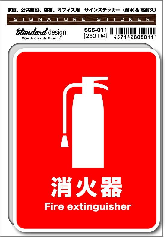 SGS-011 消火器 Fire extinguisher 家庭、公共施設、店舗、オフィス用