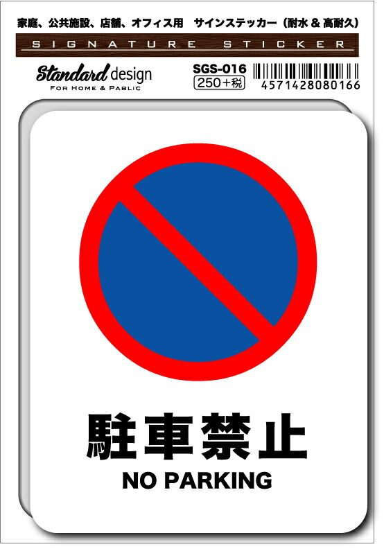 SGS-016 駐車禁止 NO PARKING 家庭、公共施設、店舗、オフィス用