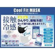 クールフィットマスク 接触冷感 洗って使える 全5色 同色3枚入りCFM