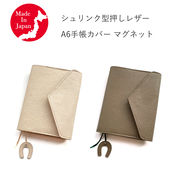 A6手帳カバー マグネット シュリンク型押しレザー 本革 革 日本製