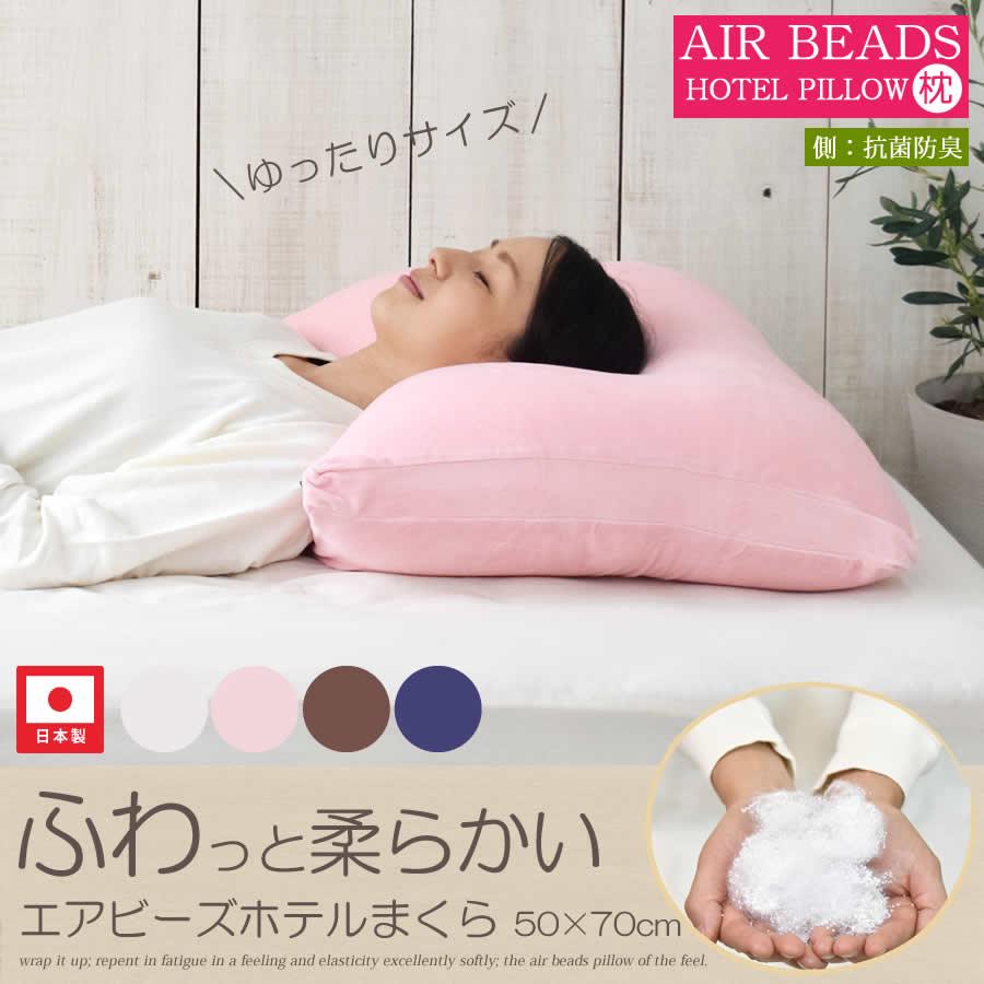 まくら 枕 ビーズ枕 43×63cm