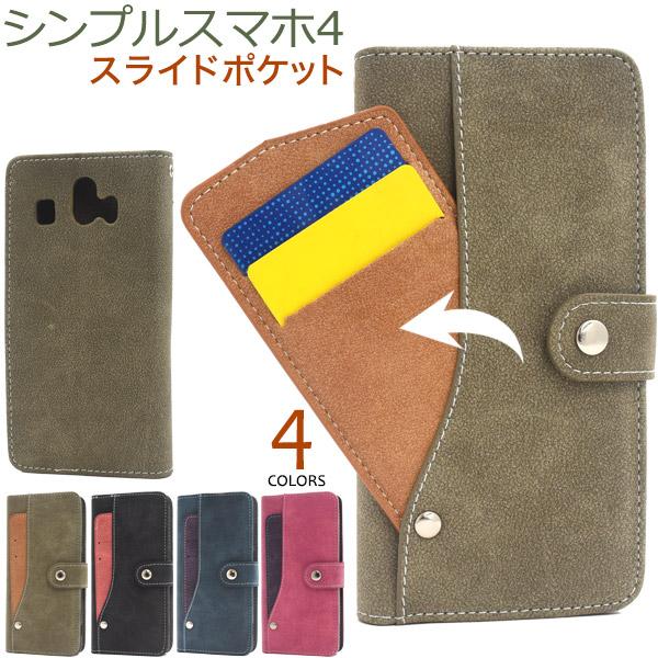 スマホケース 手帳型 シンプルスマホ4用スライドカードポケット手帳型ケース
