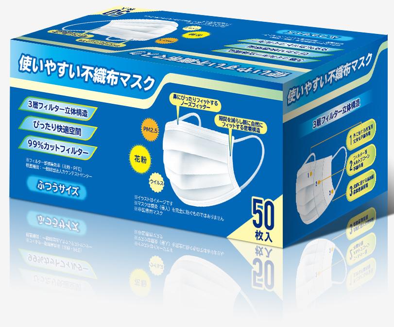 日本カケンテストセンター 99%カット 三層不織布マスク 平ゴム 花粉 PFE/BFE/VFE ウイルス飛沫 白