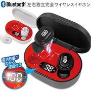 Bluetooth 5.0イヤホンマイク/左右独立型/ワイヤレス/一目で分かる充電表示/液晶イヤホンHAC