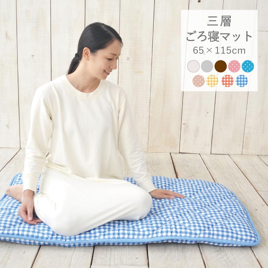 ごろ寝マット 日本製 お昼寝マット おしゃれ お家時間 国産マット 3層構造 コンパクト 65×115cm Mサイズ
