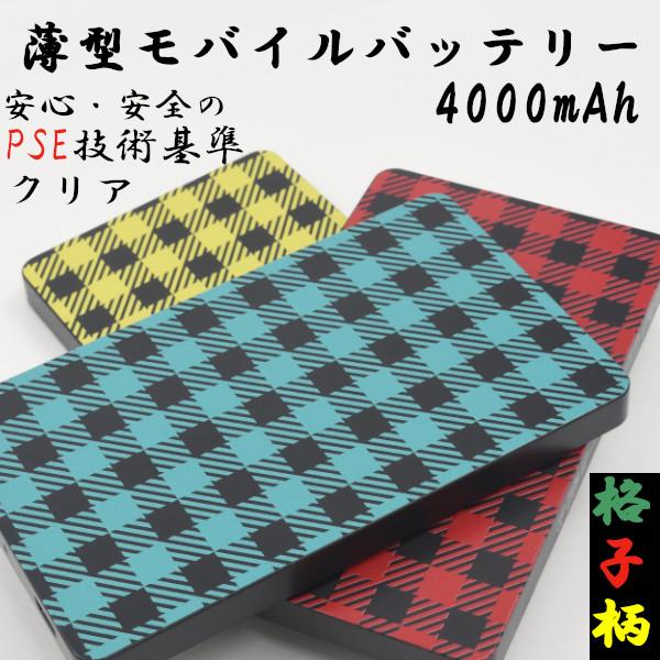 アイフォン 充電器 pse モバイルバッテリー 4000mAh チェック柄