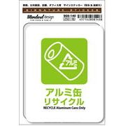 SGS-140 アルミ缶リサイクル RECYCLE Aluminum Cans Only 家庭、公共施設、店舗、オフィス用