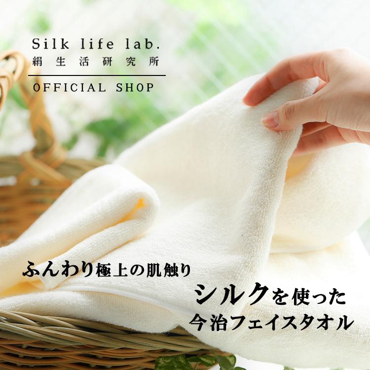 ふわふわで吸水性に優れた今治タオル ◆ シルクのフェイスタオル