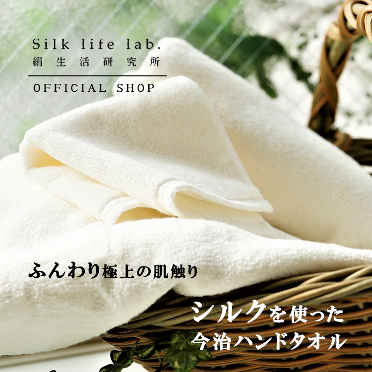 ふわふわで吸水性に優れた今治タオル ◆ シルクのハンドタオル