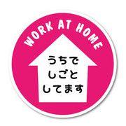 在宅勤務ステッカー WORK AT HOME うちでしごとしてます ピンク コロナ GSJ119 ステッカー グッズ