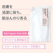【MONOEARTH】Botanical Body Fragrance Water Rifill Floral Rock Rose ボディケア 保湿 詰め替え用