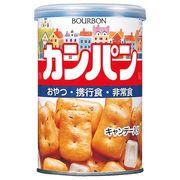ブルボン 缶入カンパン28899 ギフト プレゼント 防災 防犯 保存 災害 地震 缶