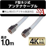 100cm/4k対応両端F型接栓アンテナケーブル/BS/CS110度/デジタル放送対応/ねじ式/SSAネジ式4Cケーブル1.0m