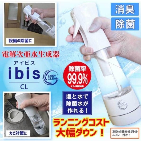 アイビスCL 電解次亜水生成器 200ml 除菌 消臭 ウイルス対策