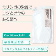 【MONOEARTH】Moringa in Botanical Conditioner Rifill Oriental White Tea ヘアケア ノンシリコン