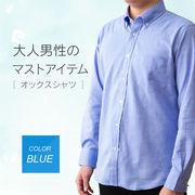 メンズオックスシャツ(長袖) Mサイズ ブルー コットン素材 マストアイテム