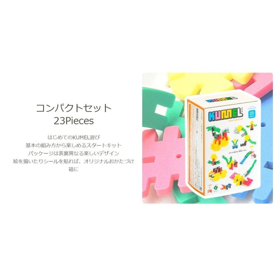 知育玩具 KUMEL(クメル)コンパクトセット 23Pieces