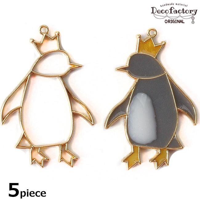5個〜 【レジン枠】王冠ペンギン レジン枠【DecoFactoryオリジナル】