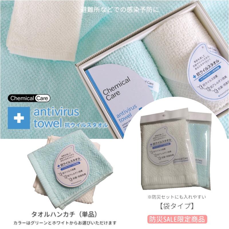 【特値SALE】 ケミカルケア 抗ウイルスタオル (タオルハンカチ)グリーンorホワイト【単品】
