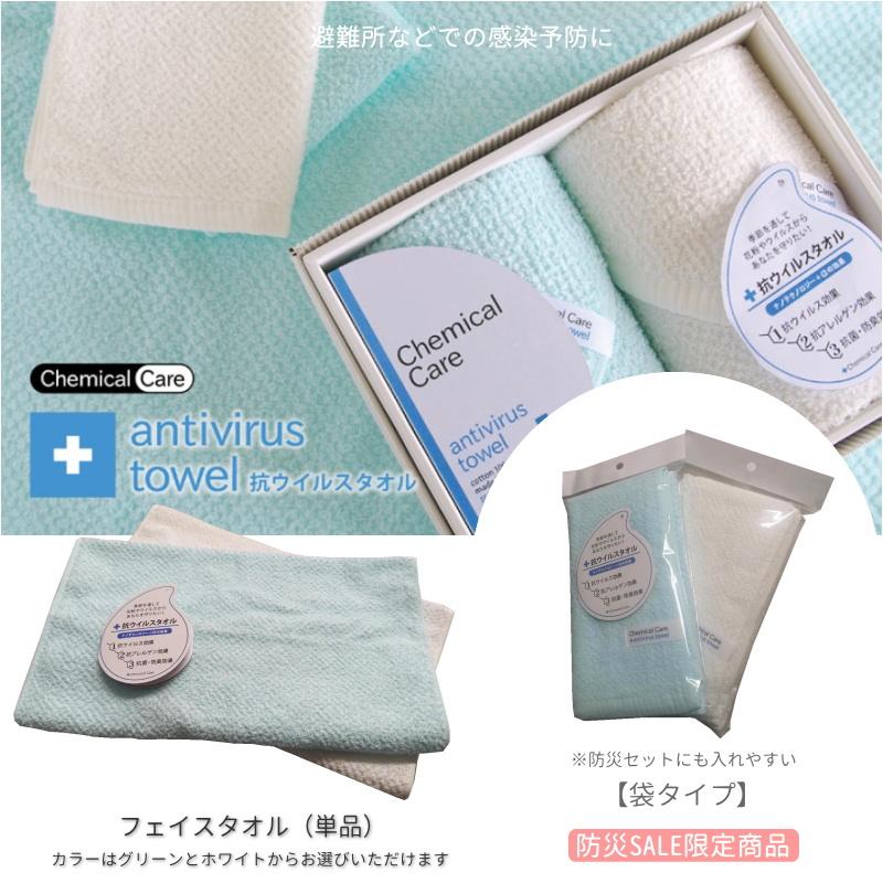 【特値SALE】 ケミカルケア 抗ウイルスタオル (フェイスタオル)グリーンorホワイト【単品】