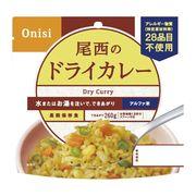尾西食品 アルファ米 ドライカレー1食分SE 1001SE(取り寄せにお時間をいただく場合あり)