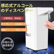 即納 アルコールディスペンサー 自動アルコール消毒噴霧器 消毒スプレーボトル 消毒噴霧器