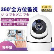 防犯カメラ ワイヤレス 家庭用 WiFi設置 100W画素 監視カメラ 自動 追跡 追尾 ベビーモニター 通話可能