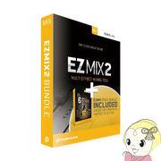 クリプトン・フューチャー・メディア TOONTRACK EZ MIX 2 BUNDLE / BOX EZM2B