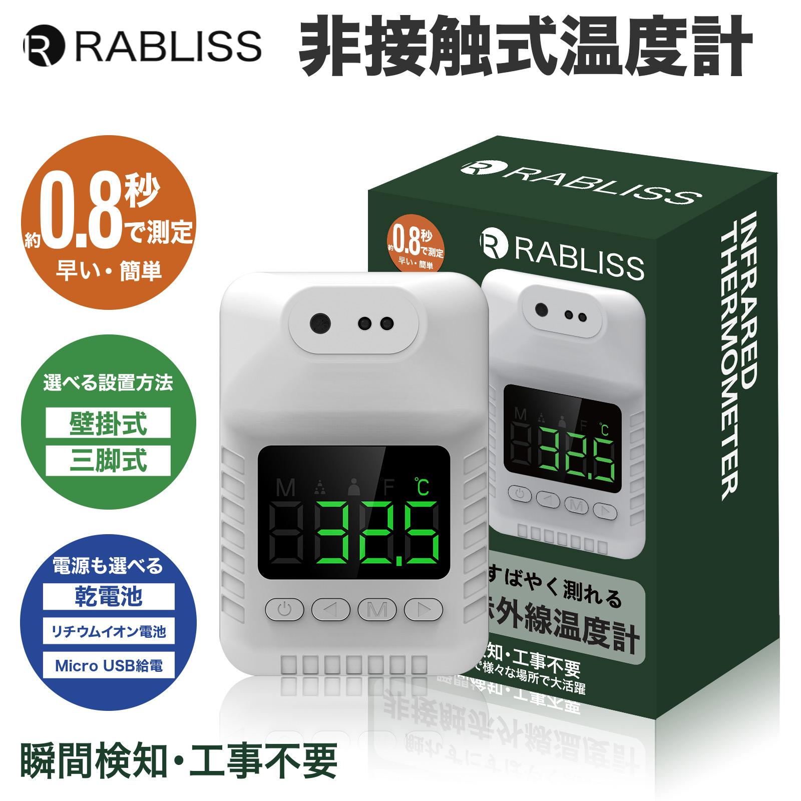 ★2021年最新★ 非接触式温度計 ノータッチ 自動温度測定器 壁掛け 三脚対応 両用 自動感応  センサー