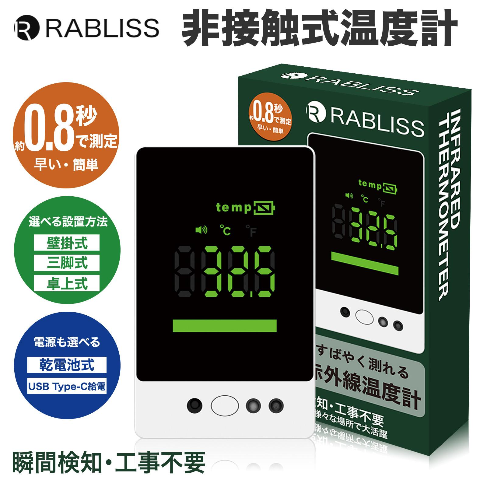 ★日本在庫有り 即納★ 非接触式温度計 ノータッチ 自動温度測定器 壁掛け・置き 両用 自動感応  センサー